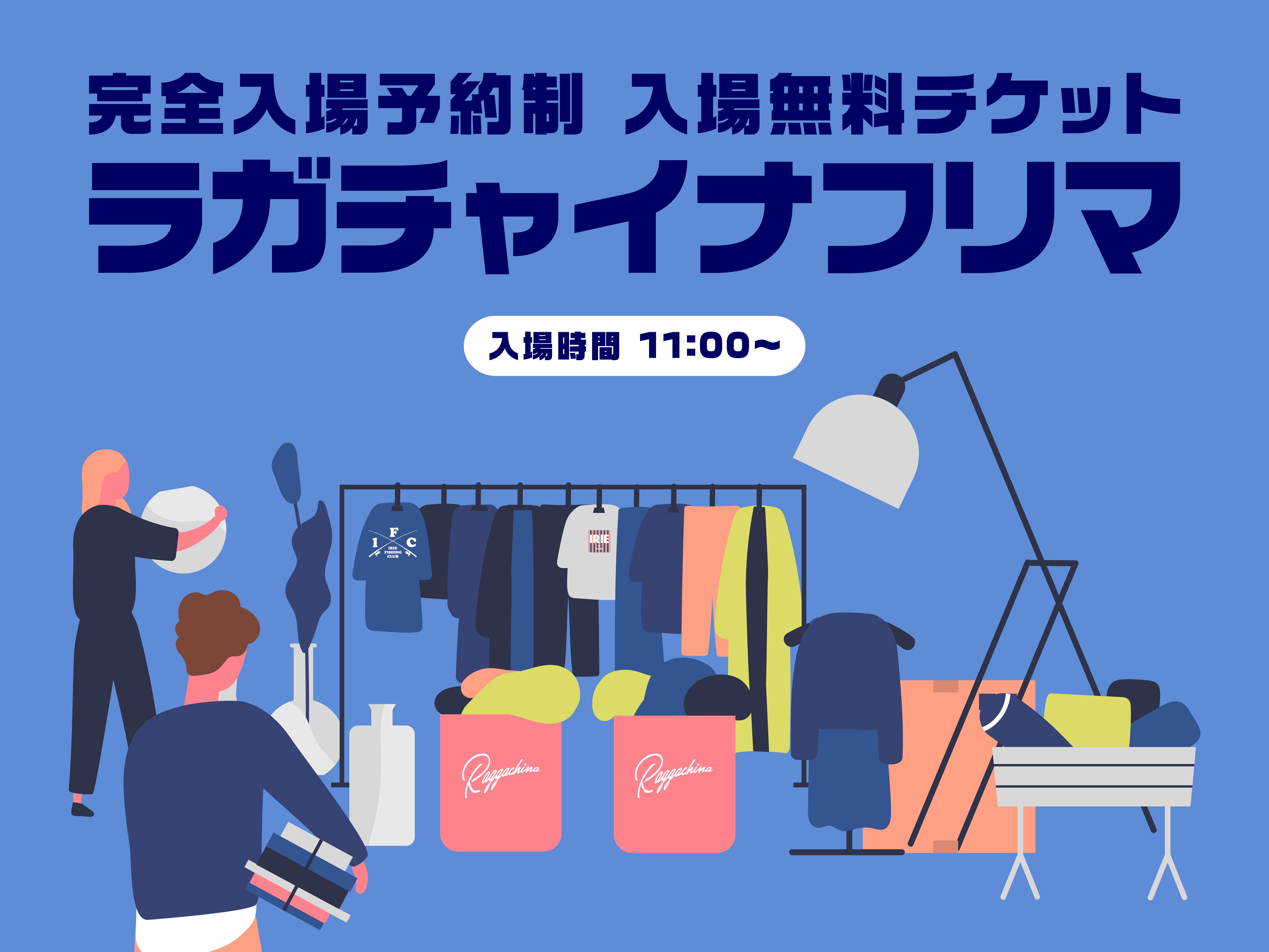 ラガチャイナ店舗フリマチケット 11:00〜13:20 (無料)