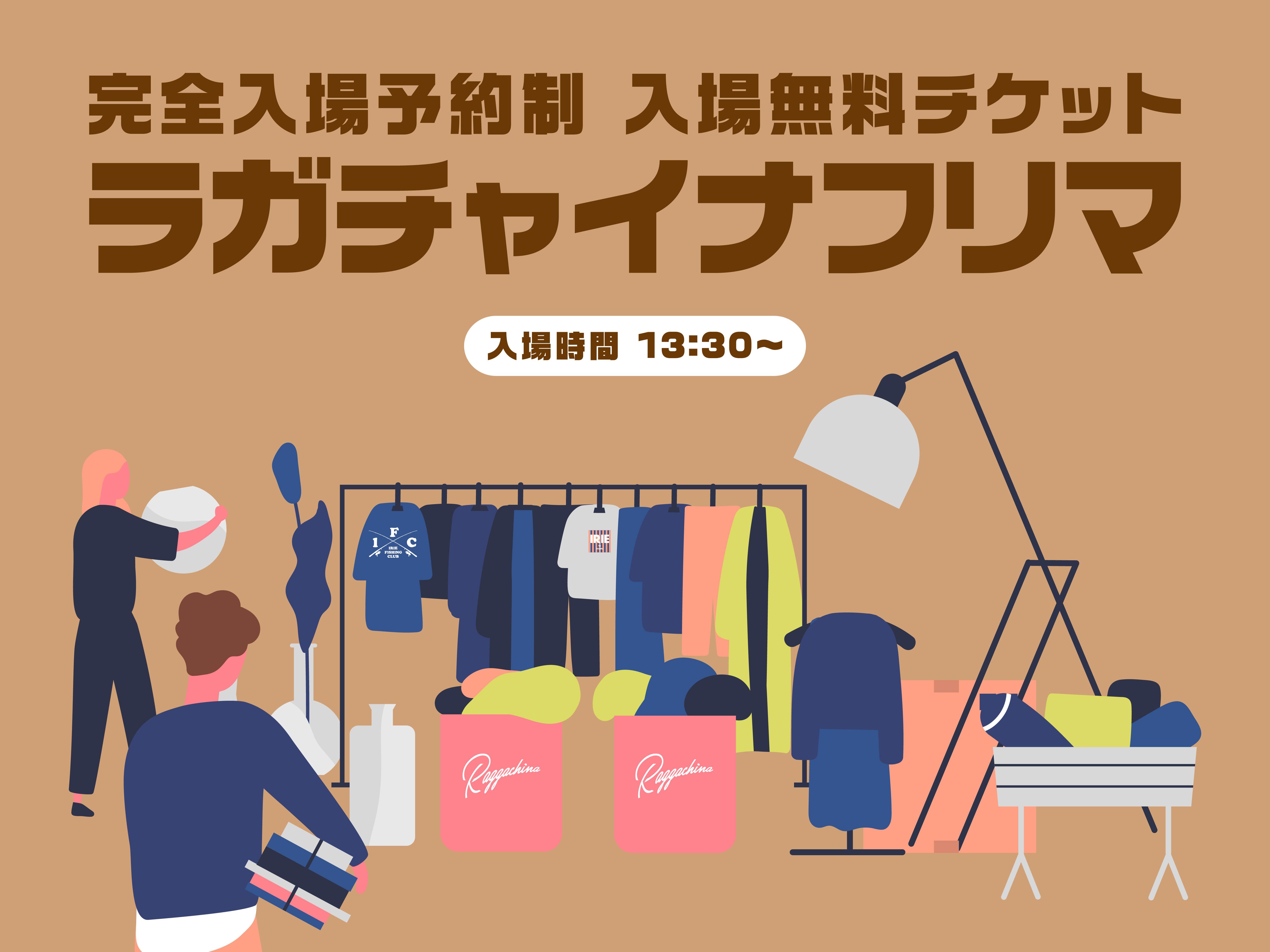 ラガチャイナ店舗フリマチケット 13:30〜15:50 (無料)